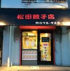 八幡市 松田餃子店 看板テント改修工事